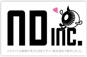 このサイトは映画の天才と日本デザイン株式会社で制作しました。